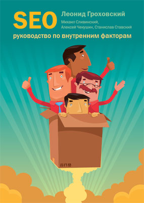 Книга по SEO Леонида Гроховского