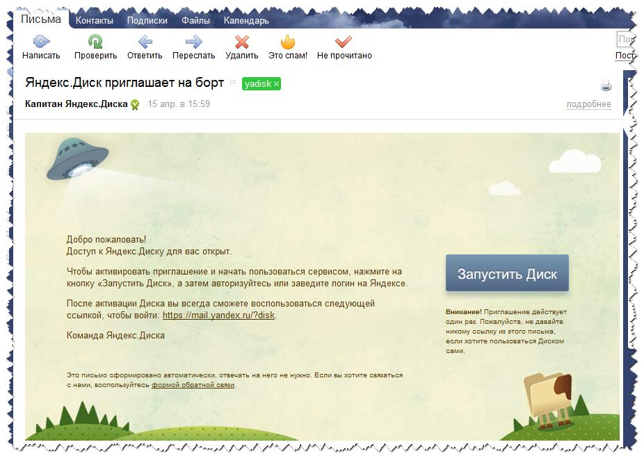 Приглашение в Яндекс.Диск