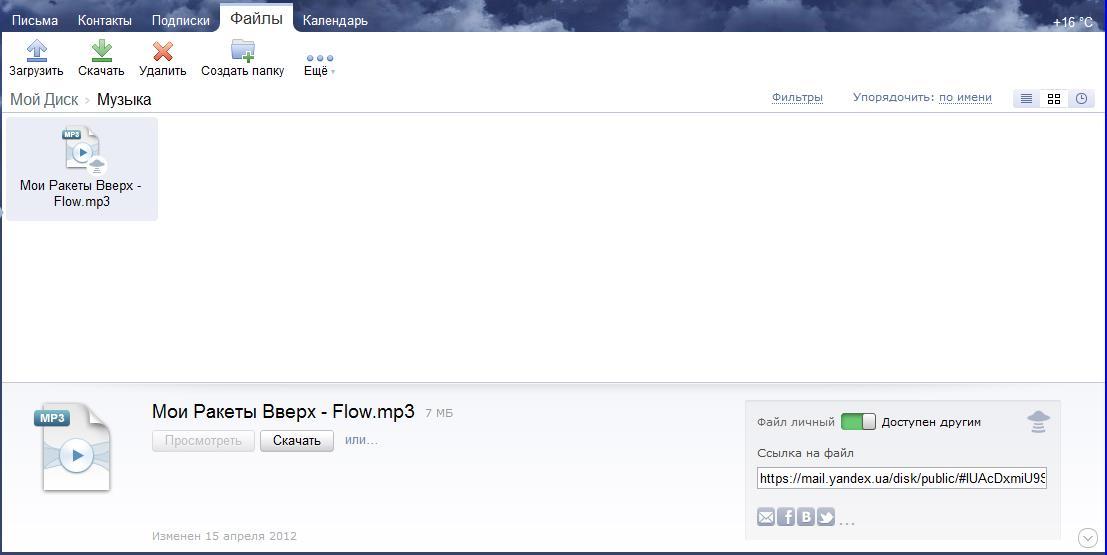 Как поделиться ссылкой на Яндекс.Диске