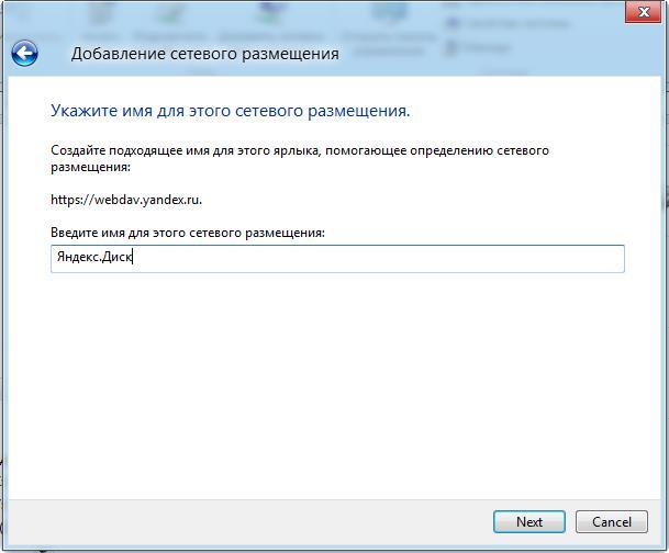 Яндекс.Диск: добавление сетевого размещения