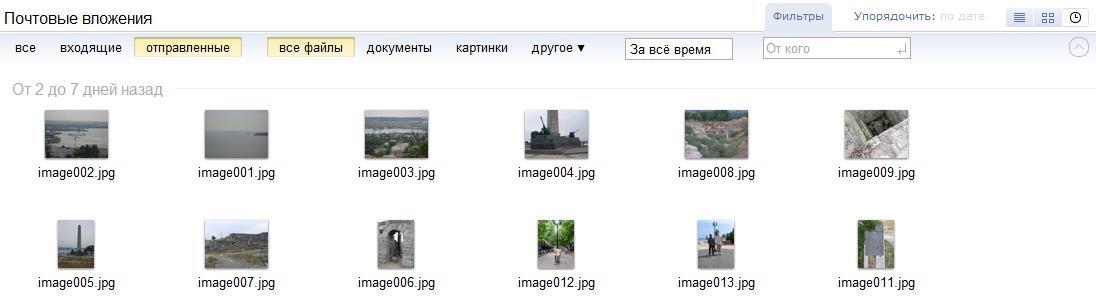 Почтовые вложения Яндекс.Диска