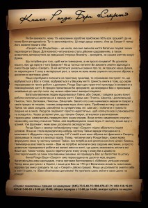 "книга Ронды Берн ""Секрет"""