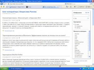 браузер Internet Explorer версия 7, лента новостей RSS