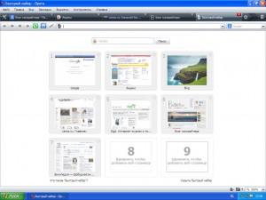 браузер Opera 9.50