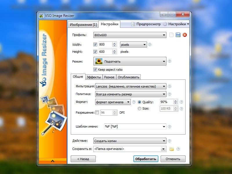 обработка фотографий в VSO-Image-Resizer