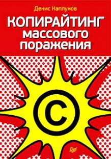 Книга Дениса Каплунова «Копирайтинг массового поражения»