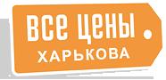 Прайс-навигатор Харьков