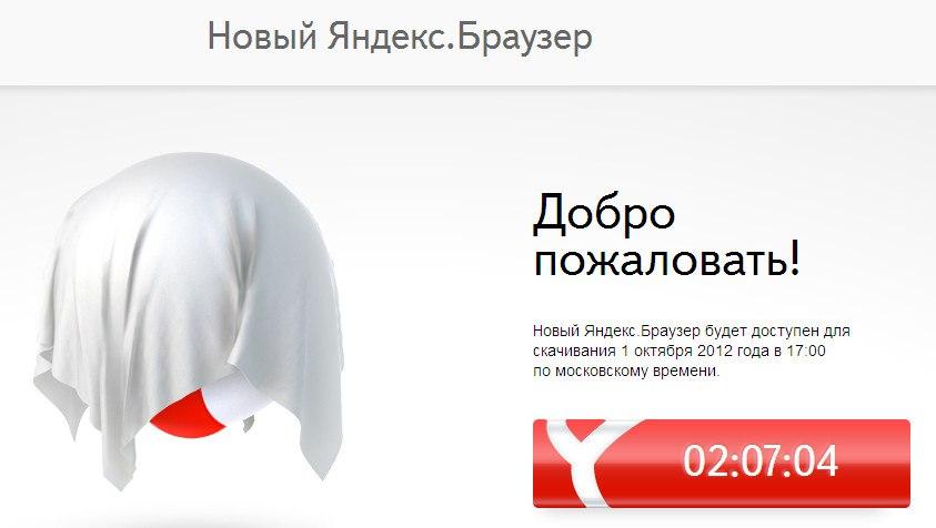 Скачать браузер Яндекса