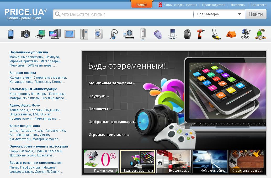 Прайс-агрегатор price ua
