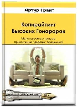 книга Копирайтинг высоких гонораров