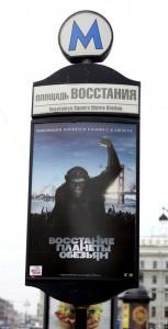 слоганы фильмов, восстание планеты обезьян