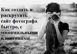 Как создать сайт фотографа и раскрутить его быстро и с минимальными вложениями