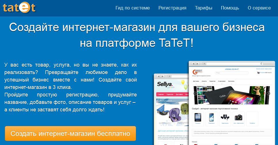 TaTeT - платформа по созданию интернет-магазинов