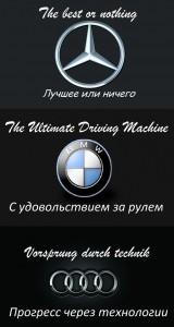 Автомобильные слоганы