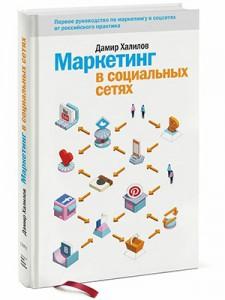 Книга Дамира Халилова «Маркетинг в социальных сетях»