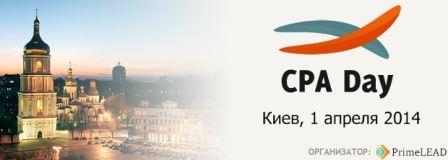 конференция по партнерскому маркетингу CPA Day