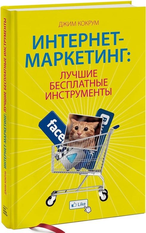 Обзор книги Джима Кокрума «Интернет-маркетинг: лучшие бесплатные инструменты»