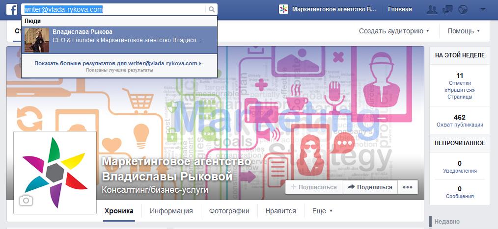 Поиск в Facebook