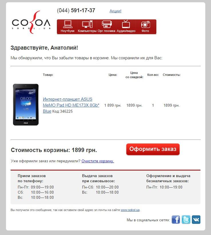 Письмо «Анатолий  у Вас есть товары в корзине» — Интернет магазин Sokol.ua
