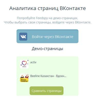 аналитика страниц вконтакте