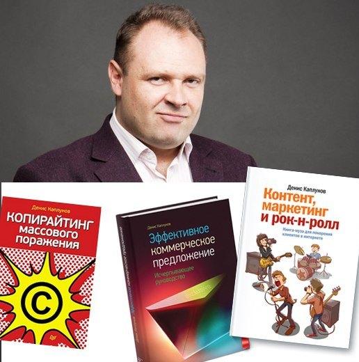 Книга Дениса Каплунова