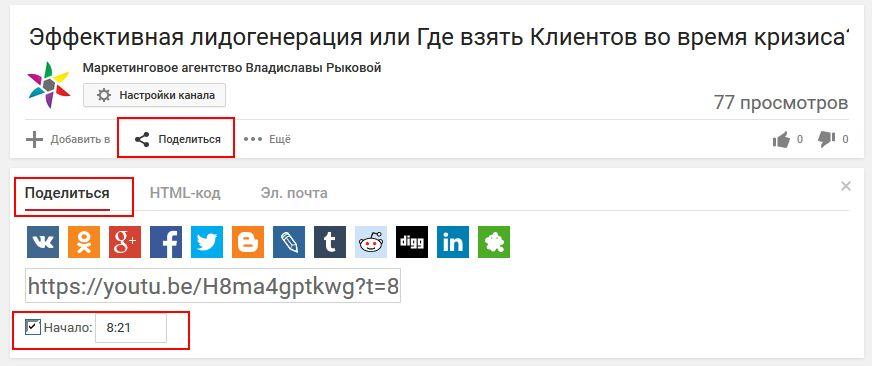YouTube встраивание видео