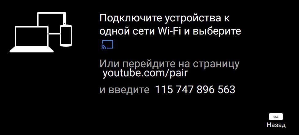 YouTube режим TV