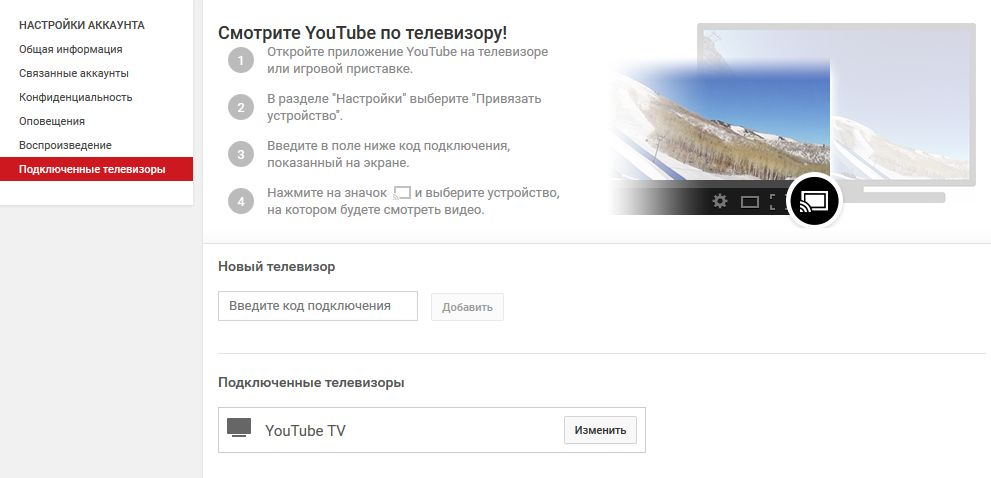 YouTube настройка режима TV для больших экранов