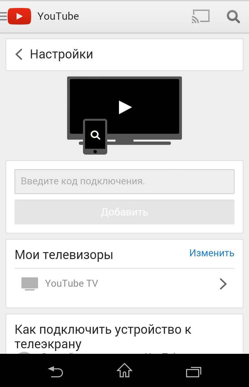 YouTube установка TV режима