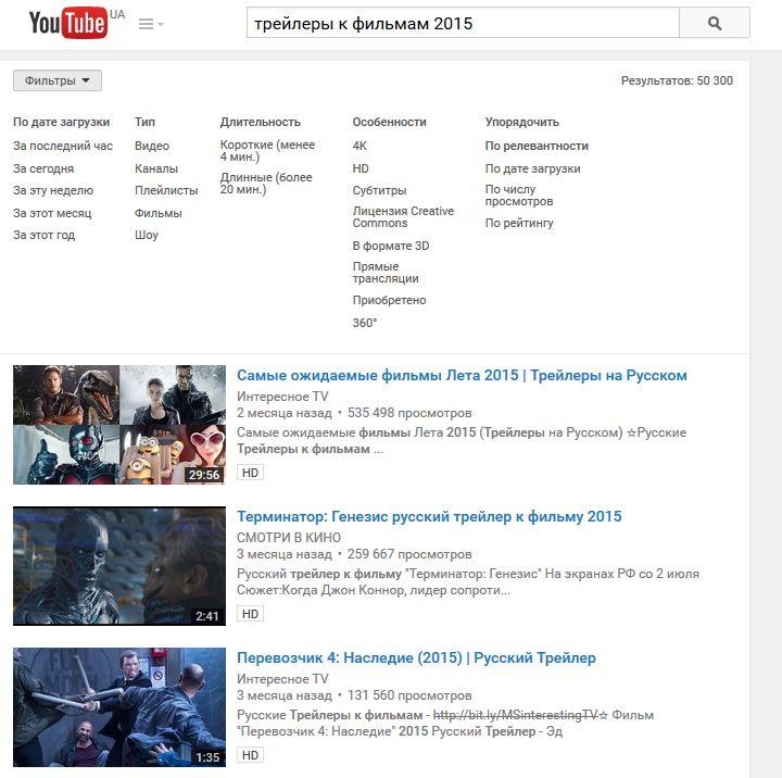 Расширенный поиск и фильтры YouTube-канал