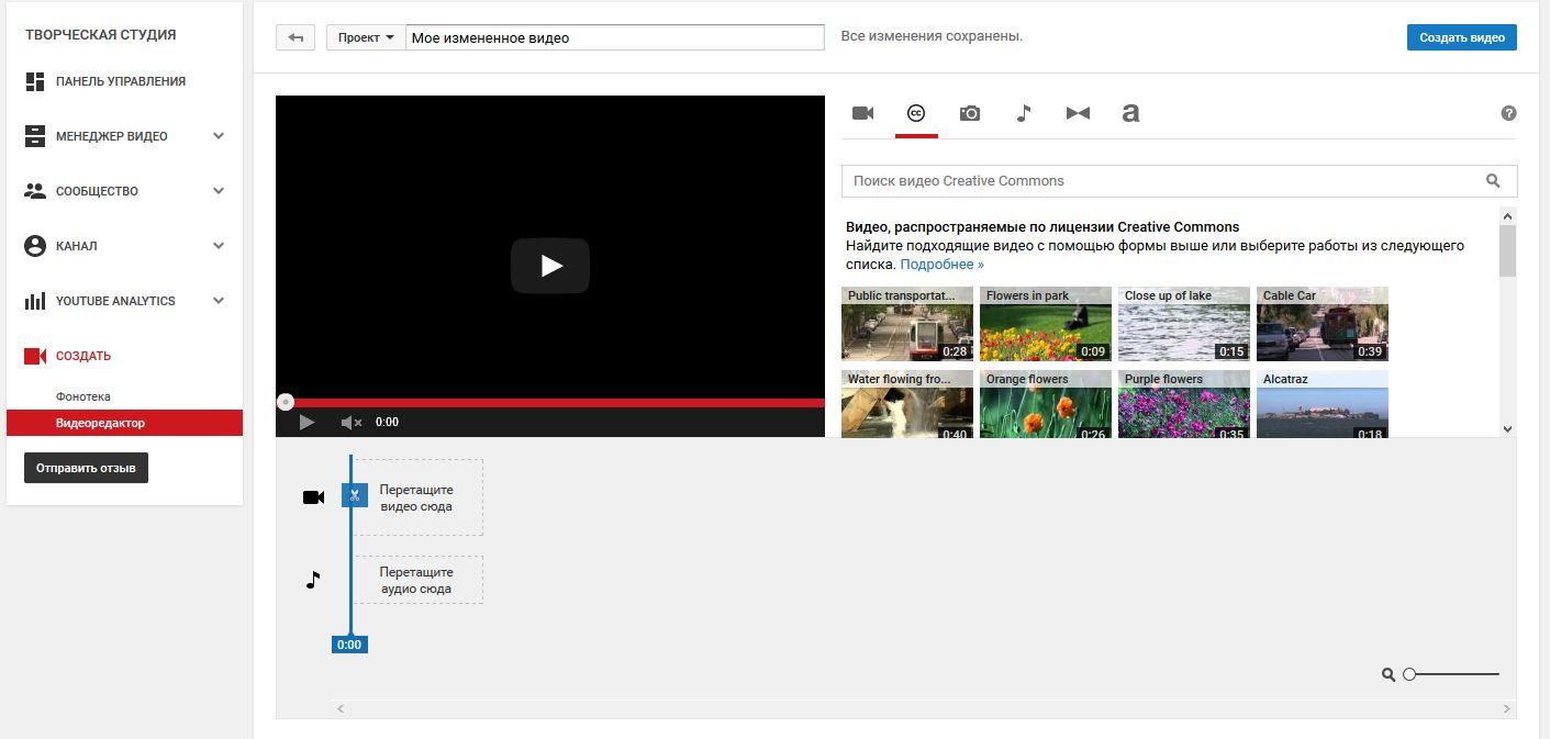 YouTube объединение нескольких видео