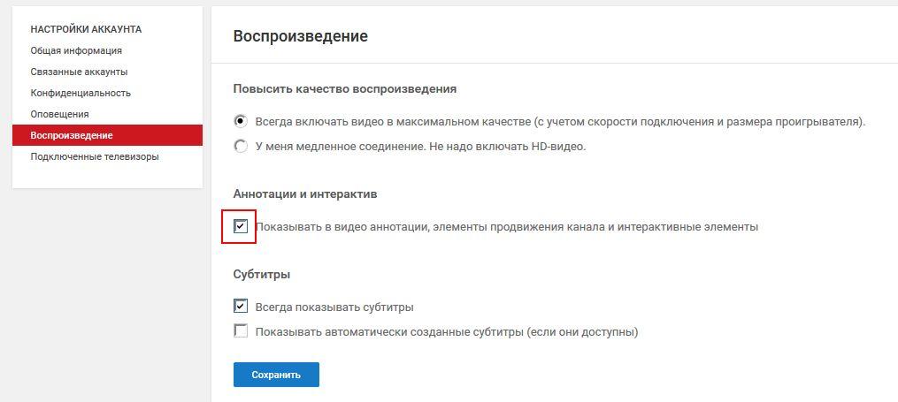 YouTube отключение аннотаций и интерактива