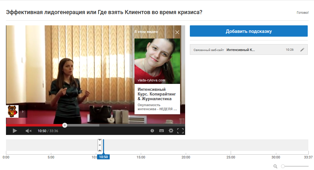 YouTube добавление интерактивных подсказок
