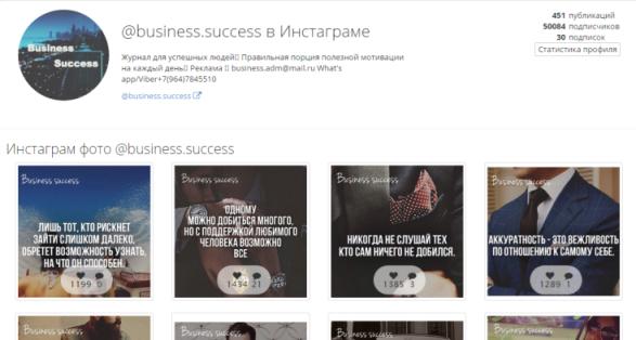 каталог рекламных профилей в Инстаграм картинка