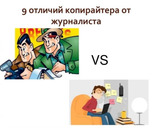 Отличия журналиста от копирайтера