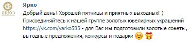 Сообщение перед проведением и во время конкурса в ВКонтакте