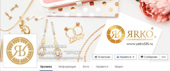 обложка в Facebook, кейс по SMM