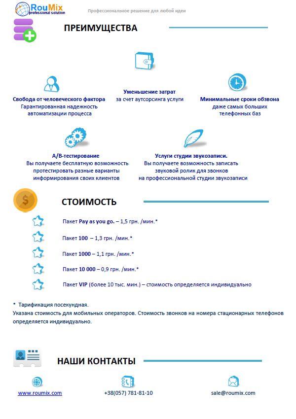 """Коммерческое предложение компании """"Роумикс"""", стр. 2"""