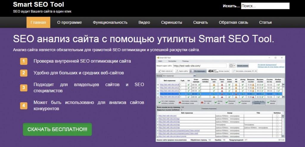 программа для раскрутки сайта, скриншот