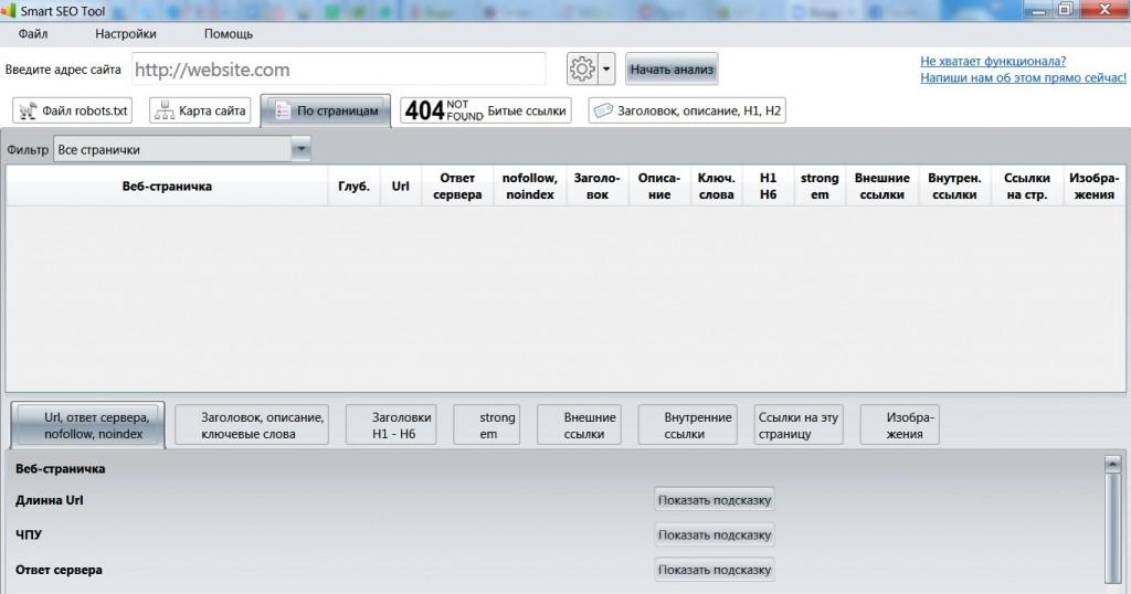 seo программа, скриншот