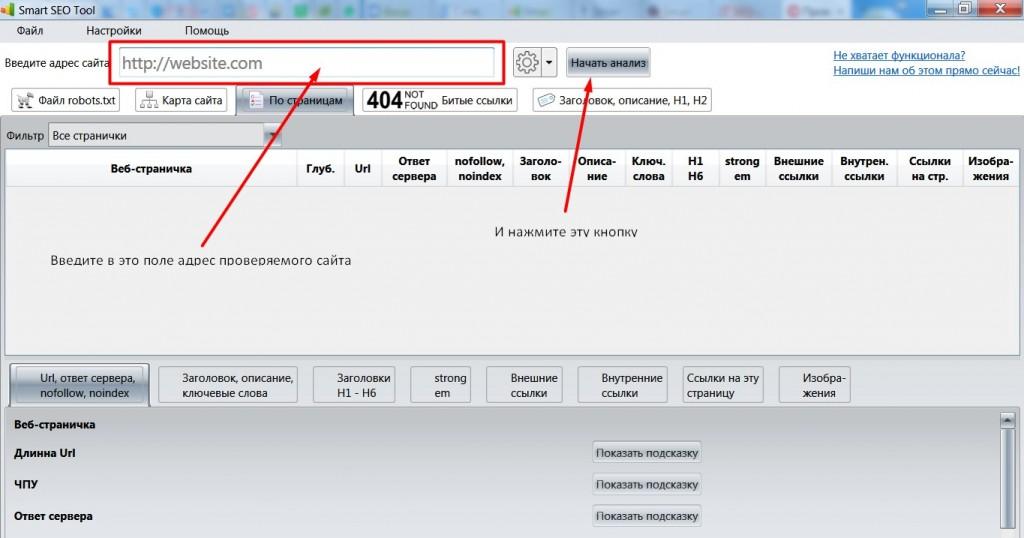 программы для seo продвижения, скриншот