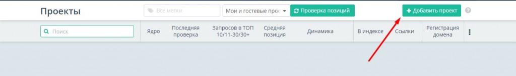 Регистрация и добавление проекта