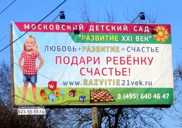 Слоган детского сада: Подари ребенку счастье