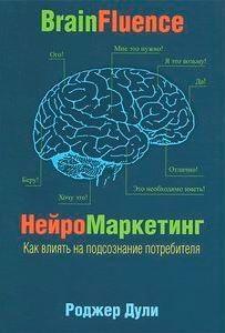 Р. Дули. «Нейромаркетинг. Как влиять на подсознание потребителя»