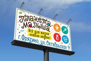 Слоган детского магазина