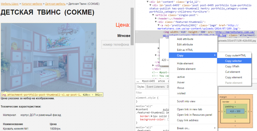 «Просмотреть код» в меню