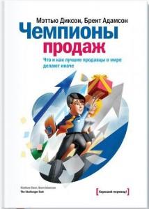 Книга Чемпионы продаж