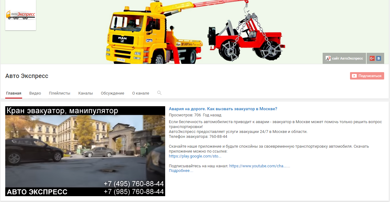 обложка youtube-канала