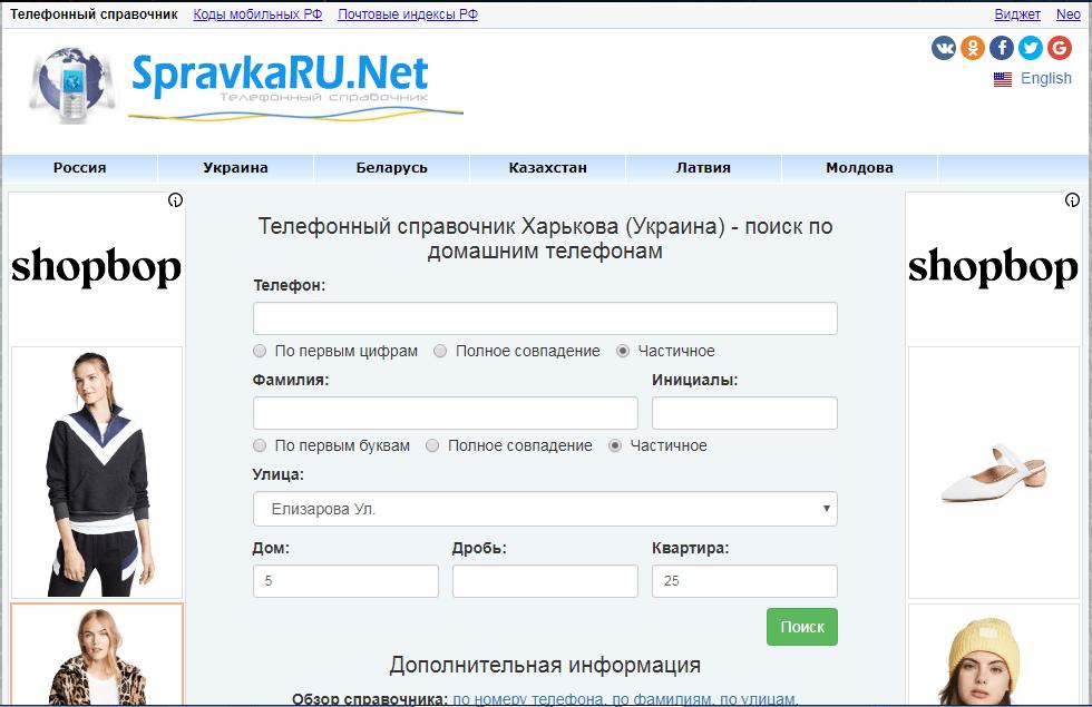 Как найти человека по адресу прописки в интернете