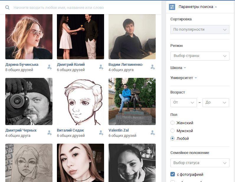 Как найти человека во Вконтакте